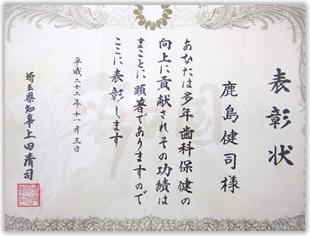 上田知事から表彰