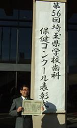 埼玉県学校歯科保健コンクール